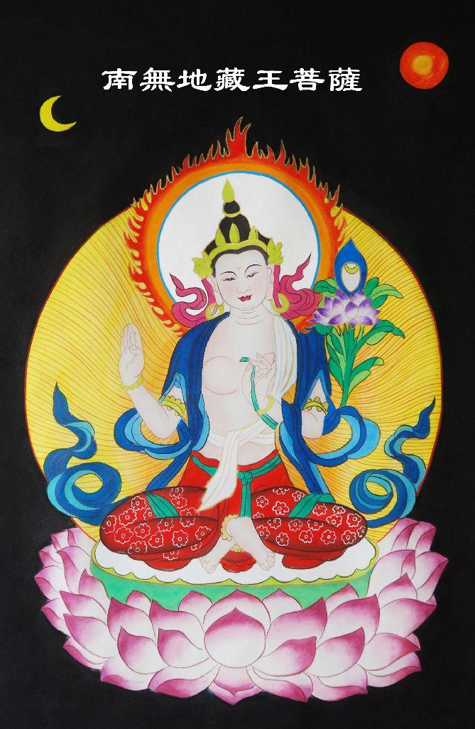 海霞居士恭绘的地藏菩萨法像:十六