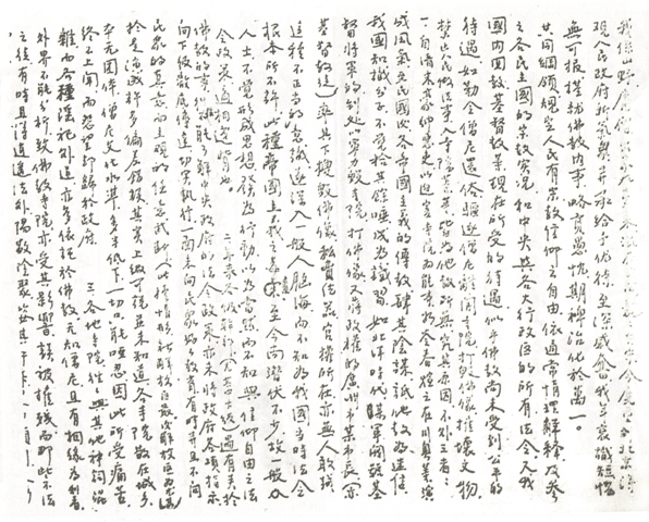虚云老和尚书法[组图] - 准提护佑 - 准提护佑