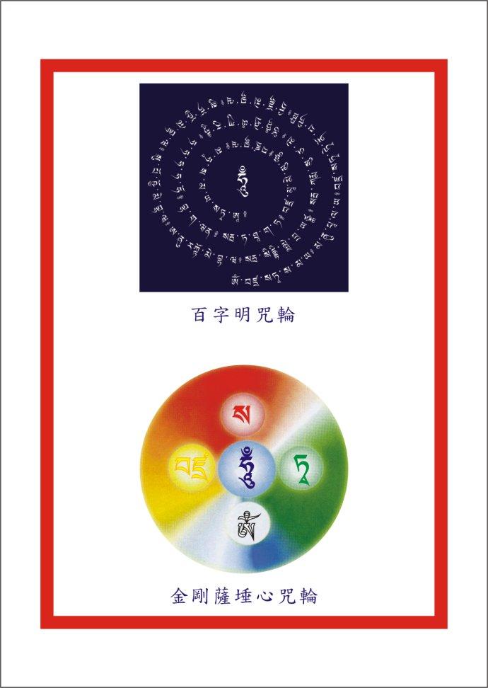 慈诚罗珠堪布:佛的语瑜伽(最高层次的持咒境界!) - 郑恩丰 - 佛道·易学·人生交流空间