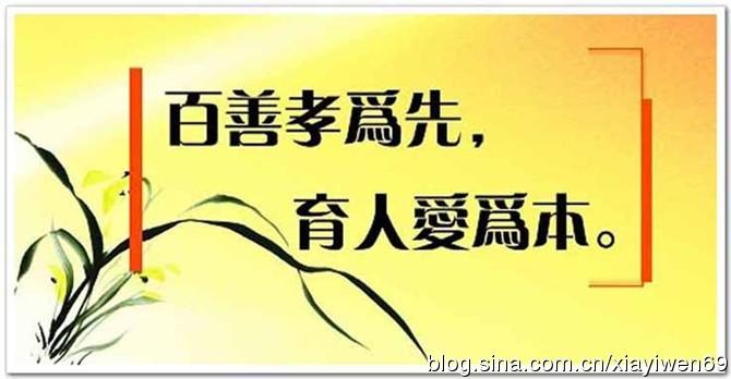 子孙福禄由此知 - wangqingwei421 - wangqingwei421的博客